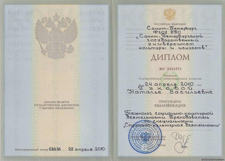 изображение диплома: